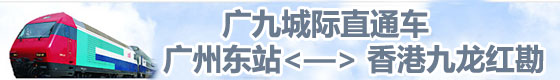 专注于旅游产品销售及服务,广九直通车在线订票,广州直达香港往返列车预订,广九直通车时刻表查询