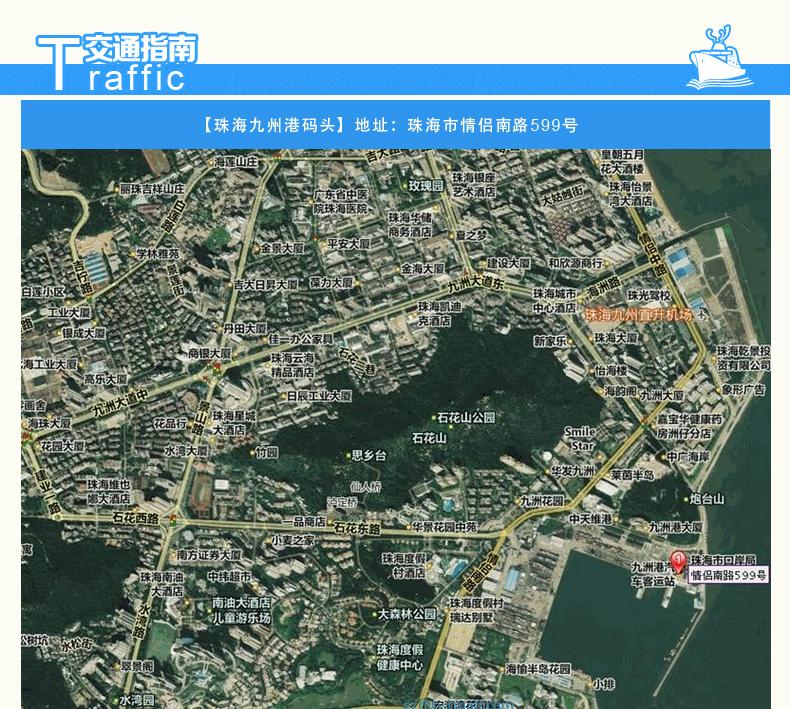 九洲港码头往返香港机场船票