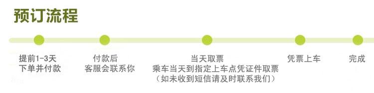 佛山直达香港迪士尼大巴预订流程
