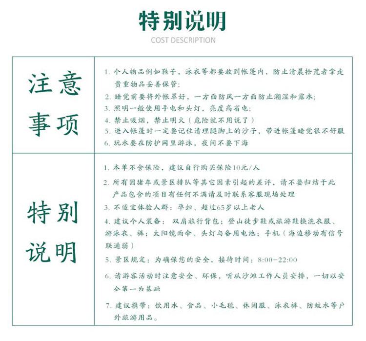 惠州双月湾沙滩烧烤、露营、KTV篝火晚会、入住海景房