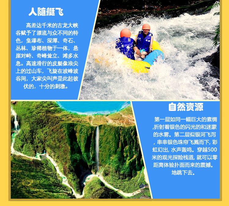 清远古龙峡旅游,古龙峡飞龙漂(全程)门票,清远古龙峡漂流门票,清远旅游预定网