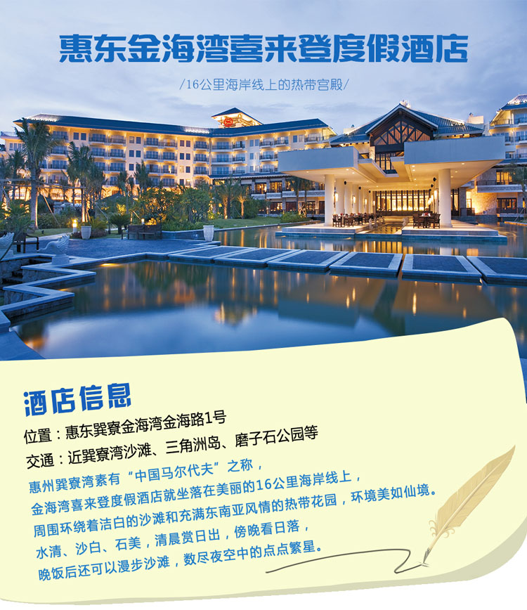 惠东金海湾喜来登度假酒店预定