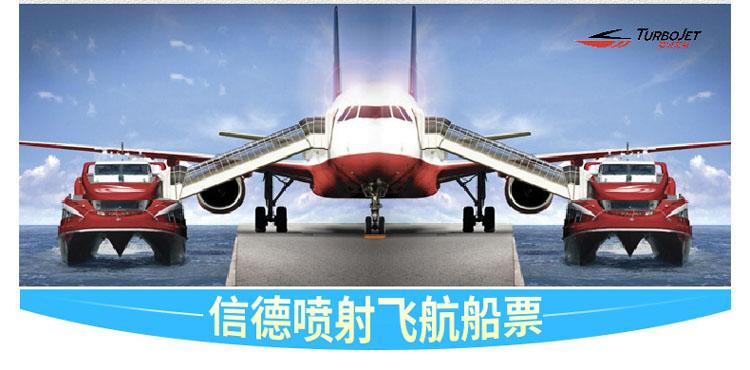 香港九��往返澳�T船票/��射�w航船票
