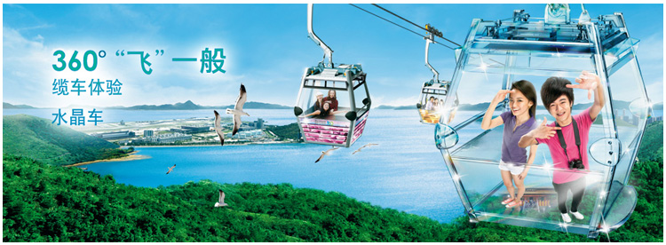 香港昂坪360门票预订/水晶缆车