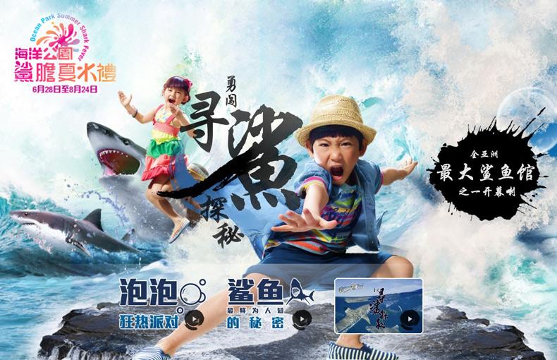 香港海洋公园~鲨胆夏大礼!